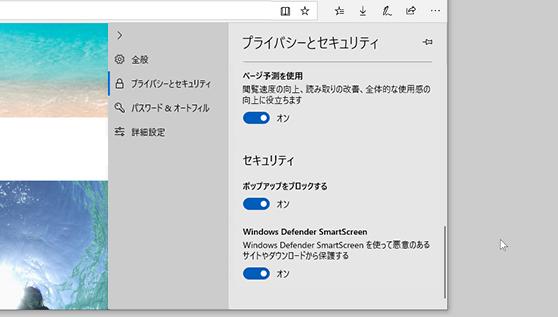 ポップアップをブロックする方法を示す Microsoft Edge の設定