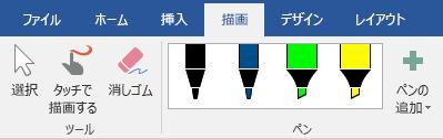 Office 2016 の [描画] タブのペンや蛍光ペン