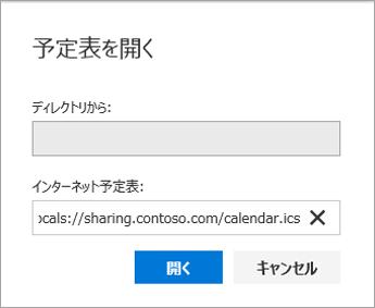 予定表の URL を入力します。