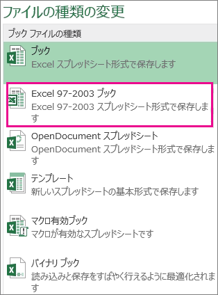 [Excel 97-2003 ブック] 形式