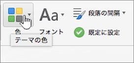 ページの色] ボタンをデザインします。