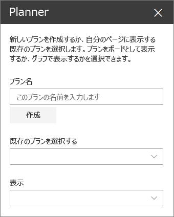 Web パーツ ツール パレットのプランナー