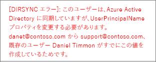 ユーザーのディレクトリ同期エラーの詳細