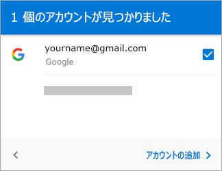 [アカウントの追加] をタップしてアプリに Gmail アカウントを追加する