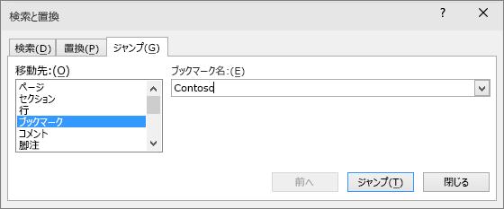 [検索と置換] ボックスの [ジャンプ] タブが表示されます。