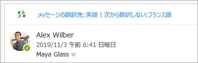 メッセージを翻訳するプロンプトのスクリーンショット
