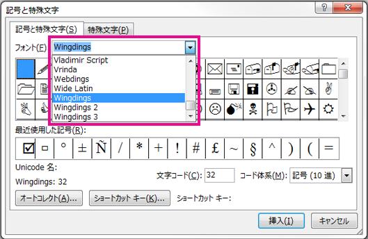 [記号と特殊文字] ダイアログ ボックスの [フォント] メニューをスクロールして、目的のフォントを探すことができます。