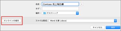 [オンラインの場所] ボタンを使用して、Word for Mac 2016 の [ファイルの保存] ダイアログボックスを丸で囲んで表示する