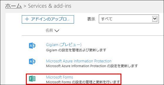 Microsoft Forms の管理設定