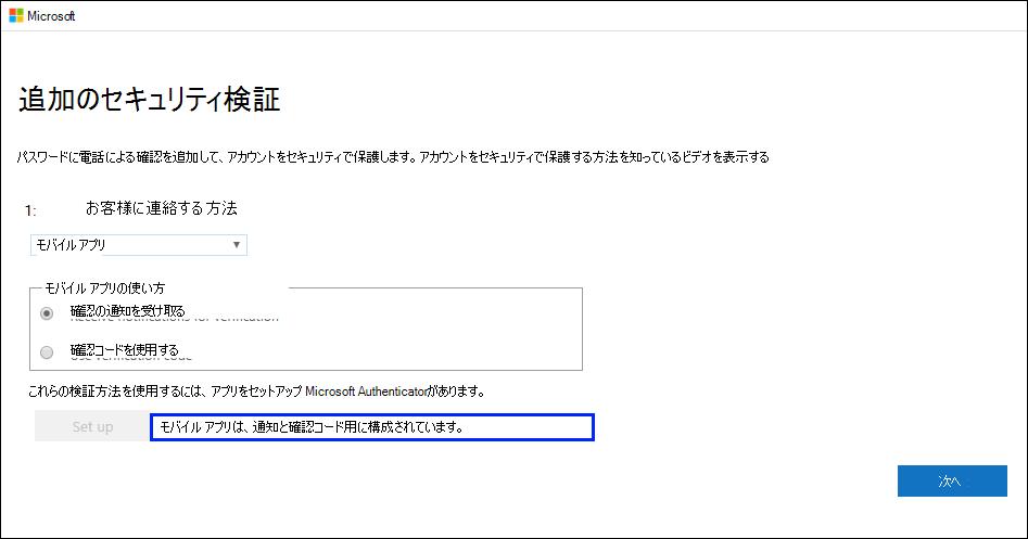 [モバイル アプリが構成されています...] が表示された [追加のセキュリティ確認] ページを示すスクリーンショット。成功メッセージが強調表示されています。
