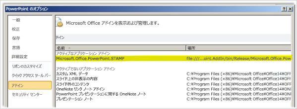 PowerPoint オプション、STAMP アドインが強調表示されているアドイン画面