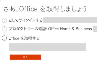 Office 製品を確認します。