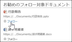 Office 365 で、提案されたドキュメントの下にある [フォロー] を選んで、そのドキュメントを [フォローするドキュメント] リストに追加します。