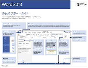 Word 2013 クイック スタート ガイド
