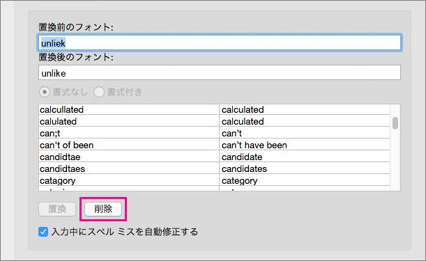 オートコレクト一覧で文字列を選んで、[削除] をクリックして削除します。