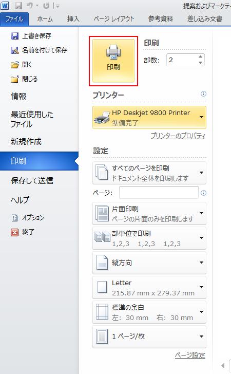 [印刷] をクリックして、印刷を開始します。
