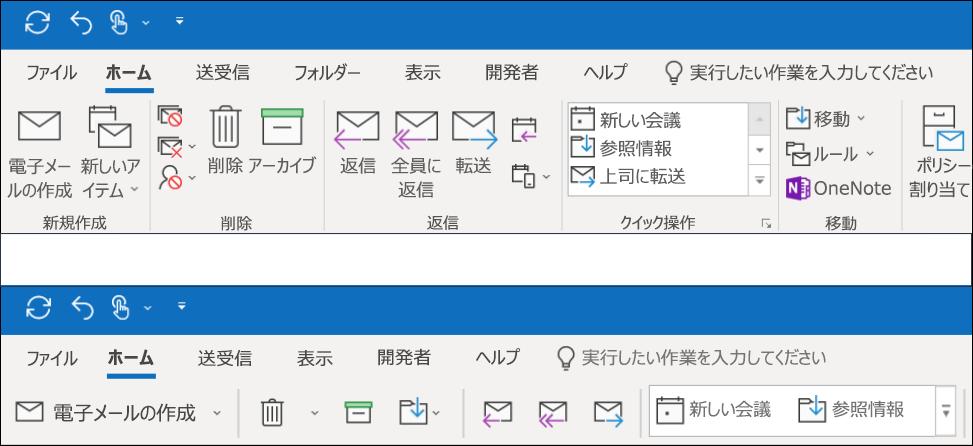 Outlook では、2つの異なるリボンのエクスペリエンスを選択できるようになりました。