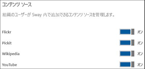 """スクリーンショット: 「コンテンツ ソース」セクションで、さまざまなコンテンツ ソースのスイッチを """"オン"""" または """"オフ"""" に切り替えます。"""