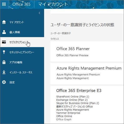 Office 365 サブスクリプション ページ