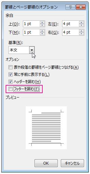 [線種/網かけの変更] ダイアログ ボックス