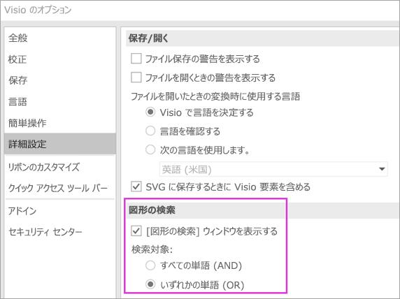 Visio のオプション \ 高度な図形検索の設定