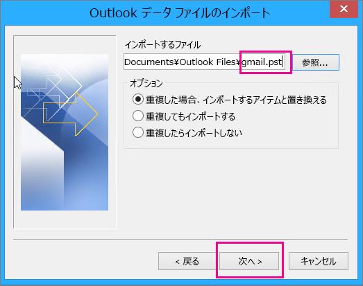 作成した pst ファイルを選び、インポートできるようにします。
