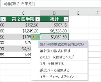 Excel テーブルでの矛盾した数式に関するエラー通知