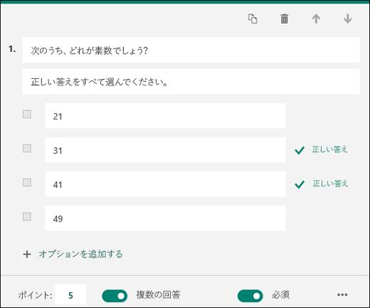正解マークが選択肢に表示されたクイズの質問。