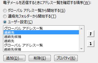 矢印を使用して、Outlook がアドレス帳にアクセスする順序を定義できます。