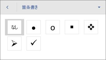 書式設定オプションが表示されている [箇条書き] コマンド