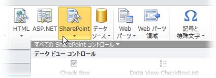 SharePoint menu on the SharePoint Designer 2010 ribbon