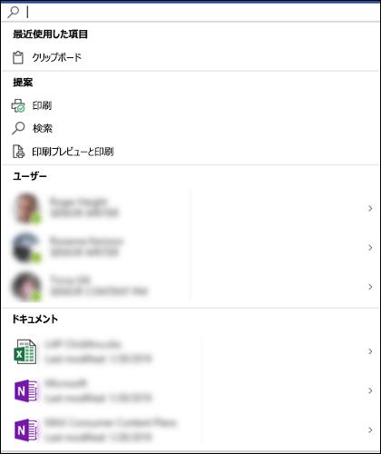 選択された Microsoft 検索ボックス