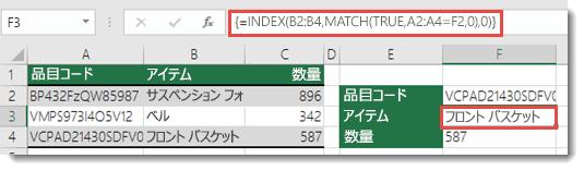 255 文字よりも大きい参照値がある場合に INDEX/MATCH を使用する場合は、これを配列数式として入力する必要があります。セル F3 の式は =INDEX(B2:B4,MATCH(TRUE,A2:A4=F2,0),0) で、Ctrl キーと Shift キーを押しながら Enter キーを押して入力します。