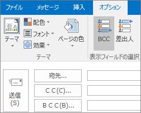 [BCC] ボックスをオンにするには、新しいメッセージを開き、[オプション] タブを選択し、[表示フィールドの選択] グループで [BCC] を選びます。