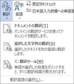 Office プログラムで使用可能な翻訳ツール
