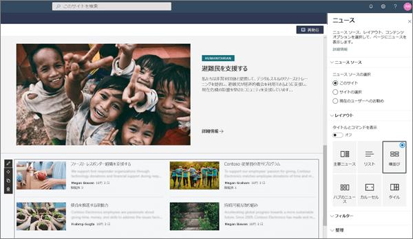 最新の SharePoint ページでニュース web パーツを編集している場合の [ニュース] ウィンドウ