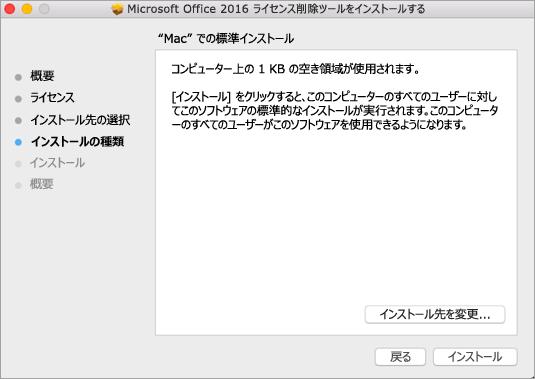 ツールの [インストール] をクリックして、ライセンスを削除します。