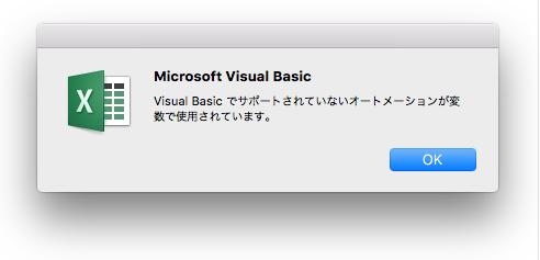 Microsoft Visual Basic のエラー: Visual Basic でサポートされていないオートメーションが変数で使用されています。