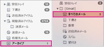 [アーカイブ] フォルダーが強調表示された Exchange と Gmail のフォルダー リストを並べて比較したビュー