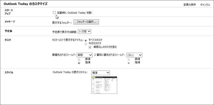 スタートアップ、メッセージ、予定表、タスク、およびスタイルの利用可能なオプションを表示している、Outlook の [Outlook Today をカスタマイズする] ウィンドウのスクリーン ショット。カーソルは、「起動するときに直接移動 Outlook 今日」のチェック ボックスをポイントします。