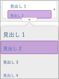 OneNote for Mac の [見出しスタイル] メニュー