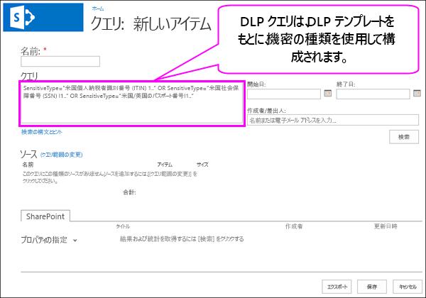 機密情報の種類を含む DLP クエリ