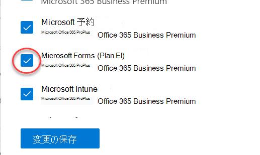 Microsoft Forms のトグル