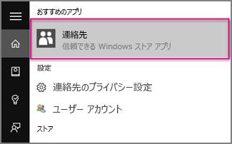 Windows 10 で「People」を入力する