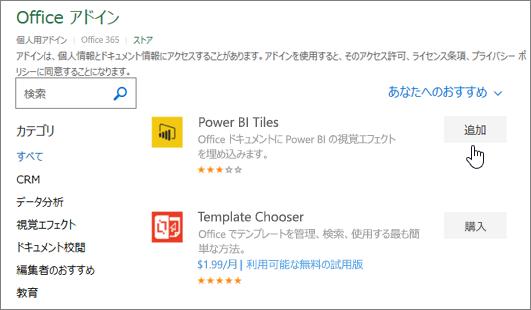 Excel のアドインを選択したり、検索したりできる [Office 用アドイン] ページのスクリーンショットです。