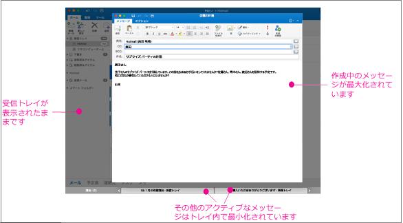 下部のトレイ内にアクティブなメッセージ、受信トレイ、およびタブがある全画面表示