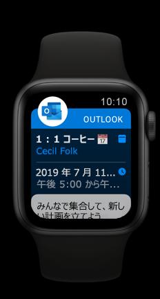 Outlook カレンダーの次の予定が表示されている Apple Watch
