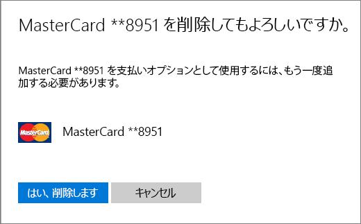 クレジット カードを削除するための確認ページ。