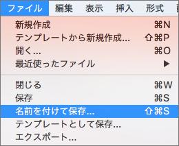 PowerPoint 2016 for Mac で [ファイル]、[名前を付けて保存] の順に表示します。