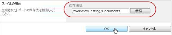 ファイルの保存場所を確認して [OK] をクリックする